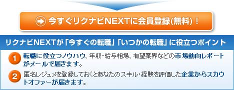 リクナビNEXTが「今すぐの転職」「いつかの転職」に役立つポイント