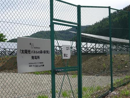 かぶちゃんの太陽光パネルの森・宗賀=長野県