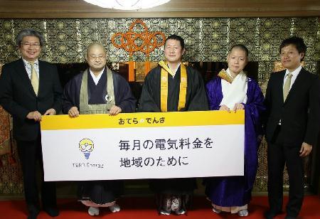 お坊さんが「電力会社」設立 京都、寺院や檀家に供給 - SankeiBiz ...