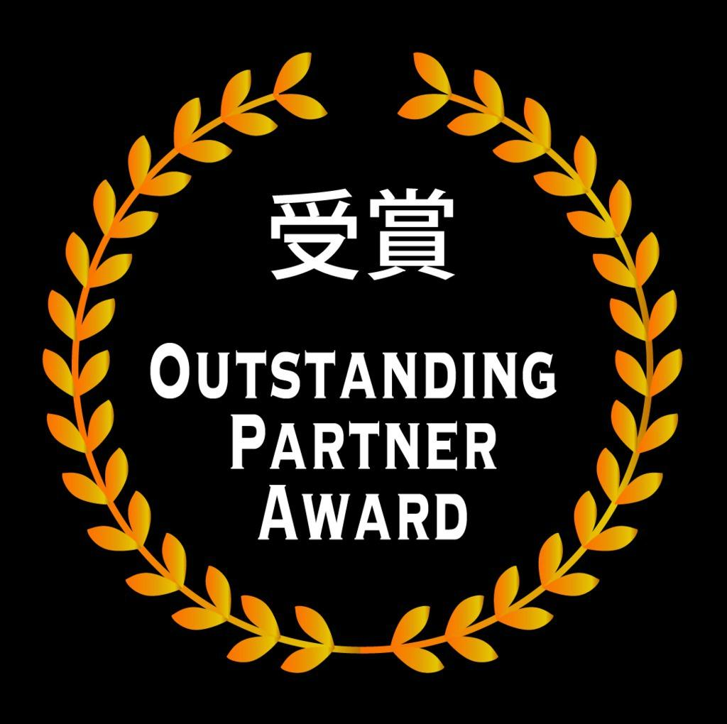 Outstanding Partner Award 2019