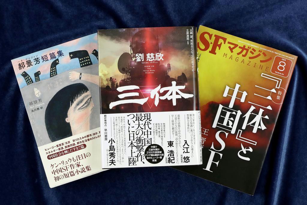 SF小説、中国が熱い! 日本語版...