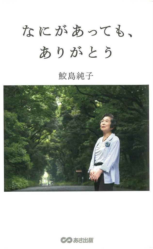 純子 鮫島 対談:鮫島純子さん×中西研二「見えない世界を信じれば、すべてに感謝できるようになりますよね」