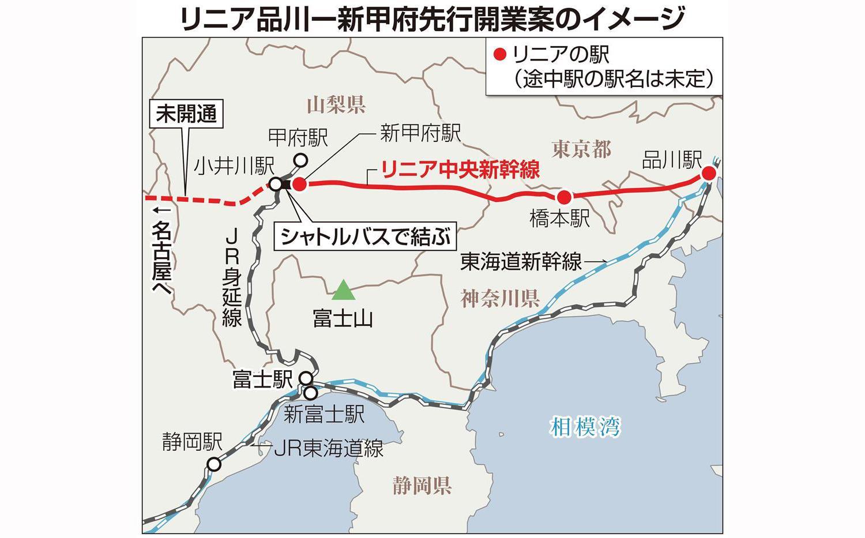 リニア品川-新甲府先行開業は消えたか 静岡の協議長引けば再燃も ...