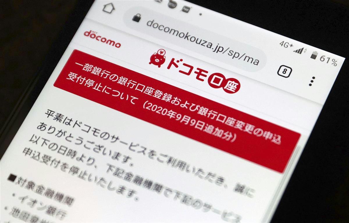 ドコモ被害、昨年10月から コンビニ、家電店で使用 - SankeiBiz ...