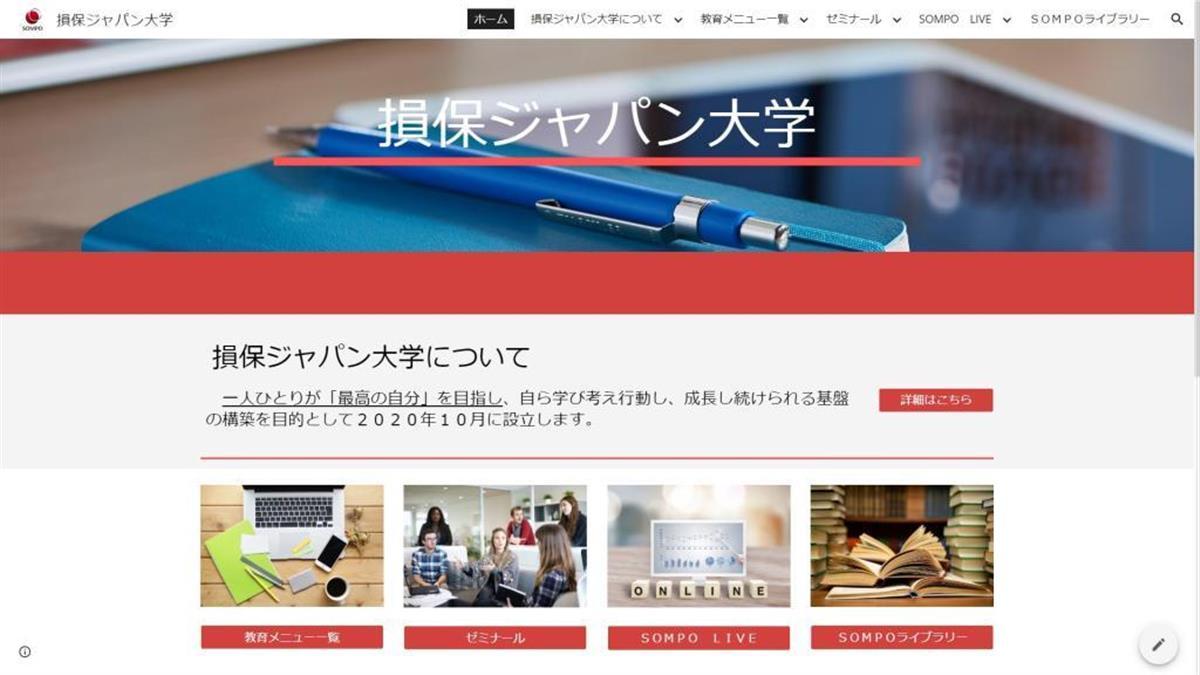 損保ジャパンに企業内大学 働く意欲向上へ全社員対象オンライン講座