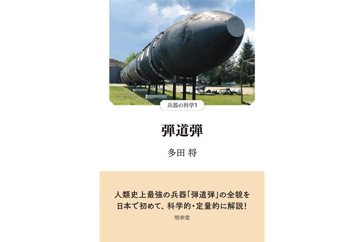【書評】『兵器の科学 弾道弾』多田将・著 図表も豊富な一般向け解説書 - SankeiBiz(サンケイビズ):自分を磨く経済情報サイト